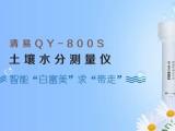 清易QY-800S管式土壤水分测量仪智能白富美求带走