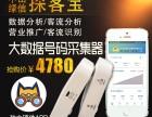 北京大数据号码收集器怎么操作使用