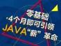 认清形势,认清时局,Java能成就一片天地