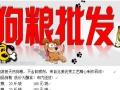 上海瑞滋的天然狗粮,不含防腐剂,来自北美优秀工艺精心制作而成
