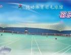西北旺永丰基地永丰路国防大学厢红旗附近最大场馆