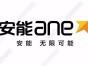 上海塘桥镇安能物流电话浦东塘桥南泉路安能物流地址行李托运