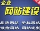 品牌公司1980元网站制作一条龙服务到底!!