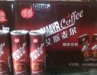 维维咖啡加盟 零售业 投资金额 1-5万元