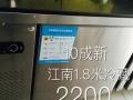 江南1.8米冷藏保鲜柜