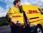 珠海新香洲DHL国际快递