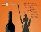 西班牙星星之火葡萄酒