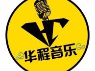 燕郊华程音乐声乐培训,免费试课