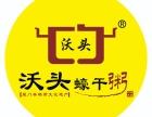 福州粥店加盟厦门沃头蠔干粥市场火爆