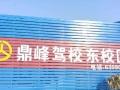 凤阳鼎峰驾校(东校区府、府城校区)
