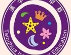 清华国际早教中心是宝宝们开启智慧大门的金钥匙