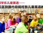 加盟美国学乐儿童英语 您也可以轻松创业