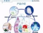 沐爱丝洗衣液零荧光剂零添加剂加盟 日用品