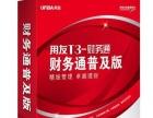 泰安用友财务软件销售服务中心泰安用友T1/T3