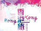 东莞到香港观光一天游-东莞旅行社