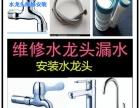 天津河东区24小时上门修水管 修马桶 修卫浴 换水龙头
