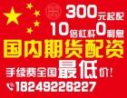 潜江商品期货配资-300元起-国内原油4000元起-0利息