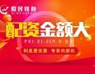 深圳南山区股票金融配资