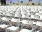 东营出租沙滩桌沙滩椅 沙发厂家 展柜 铁马 篷房