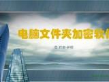 青岛云加密软件网络文件视频加密