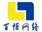 南昌百恒网络专业做网站,各种企业站,商城网站建设!