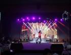 济南传媒公司年会会议,舞台演出表演灯光济南庆典