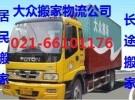 上海正規搬家公司小件搬家 居民搬家長途搬家找大眾搬家公司