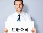 隆杰 免费公司注册,企业地址托管,税务代理
