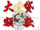 大额贷款,深户或社保大额融资,微粒贷借呗二次贷,车贷,二押!