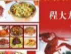 广州市天河区员村程大龙虾餐馆
