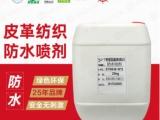 佳尼斯DTM648-W15环保防水剂真正的滴水不漏