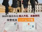 2016年舟山成人高考时间