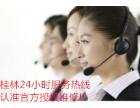 桂林三菱空调售后维修服务电话(三菱重工技术站点)