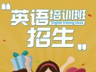 广州白云英语培训机构排名,成人英语培训,零基础英语培训