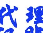 上海嘉定区安亭注册公司代理嘉定区安亭代理记账会计。