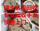金华手表回收金华二手手表回收典当金华回收名表