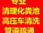 南京将军大道市政管道清淤 高压清洗管道