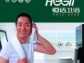 恒洁卫浴加盟 厨卫设备 投资金额 10-20万元