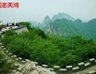 公司定制游 北京到狼牙山+白洋淀二日游团建报价 红色考察方案