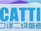 2018年下半年CATTI笔译考试,时间 笔译练习!
