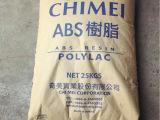 通用级 耐热ABS塑胶料 台湾奇美 PA