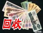太原地区钱币收购