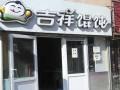 锦州吉祥馄饨加盟开店需要哪些费用?吉祥馄饨加盟要求是什么?