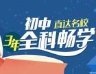北京东城初一语文,初二数学,初三英语辅导班