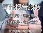 山东验资报告,山东审计报告,贷款 投标 年审