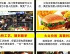 萍乡汉堡加盟 58+n营养 月收入30000