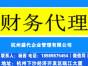 杭州代理记账收费,杭州代理记账公司如何收费?