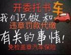 潍坊委托书 六年免检 罚款违章代缴 汽车保险