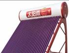 格力美的海尔海信红双喜太阳能批加盟