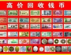 长期高价回收一二三四版币,纪念币,纪念钞,连体钞等